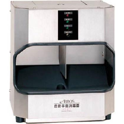 アルボース 自動手指消毒器アルボースS-2A (54030) 1台