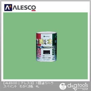 カンペハピオ 1回塗り速乾ハウスペイント(鉄にも木にも) わかくさ色 4L 塗料 ペンキ 油性 油性塗料 油性ペンキ ペンキ塗料