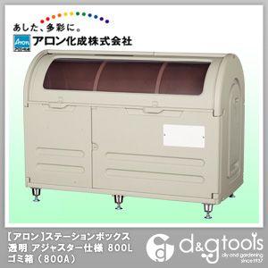 アロン ステーションボックス透明#800A  STB-C-800A