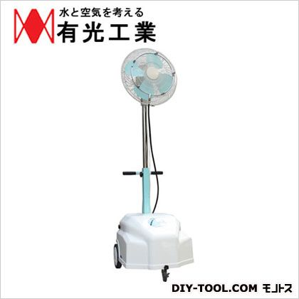 有光工業 細霧冷風機 冷やっ娘 冷風機 (ACJ-0445)