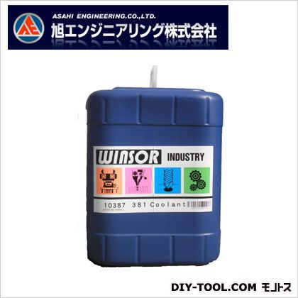 旭エンジニアリング Winsor 水溶性切削油添加剤 (C-381ペ-ル)