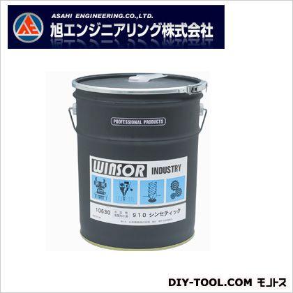 旭エンジニアリング Winsor 水溶性研削油ソリューションタイプ (SY-910ペ-ル)