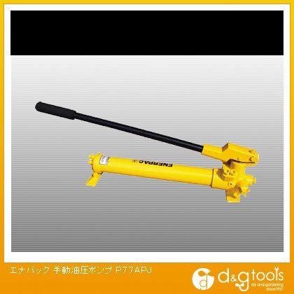 エナパック 手動油圧ポンプ (P77APJ)