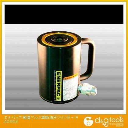 エナパック 軽量アルミ単動油圧シリンダー (RAC502)