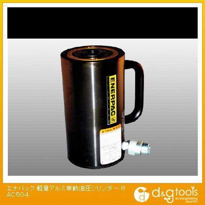 エナパック 軽量アルミ単動油圧シリンダー (RAC504)