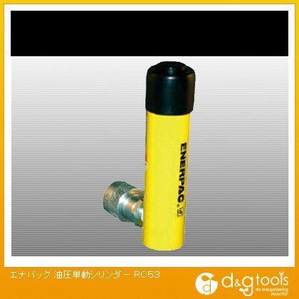 エナパック 油圧単動シリンダー (RC53)