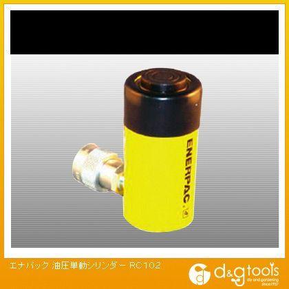 エナパック 油圧単動シリンダー (RC102)