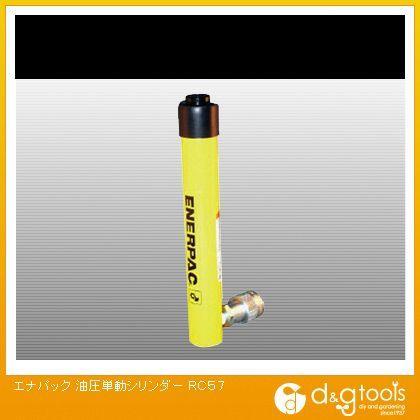 エナパック 油圧単動シリンダー (RC57)