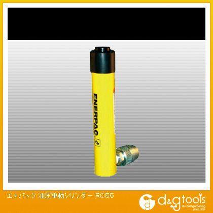 エナパック 油圧単動シリンダー (RC55)