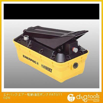 エナパック エアー駆動油圧ポンプ (PATG1102N)