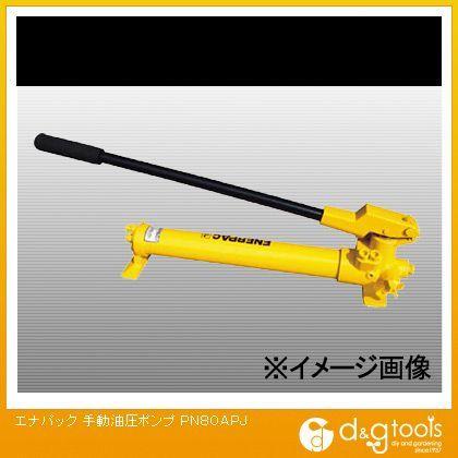 エナパック 手動油圧ポンプ (PN80APJ)