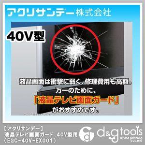 アクリサンデー 薄型テレビ画面ガード (EGG-40V-EX001)