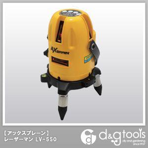 アックスブレーン 屋内・屋外兼用レーザー墨出し器/レーザーマン (LV-550) axbrain レーザー墨出器・距離計 レーザー墨出器