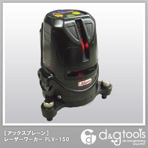 アックスブレーン レーザー墨出し器 受光器付/レーザーワーカー (PLV-150) axbrain レーザー墨出器・距離計 レーザー墨出器