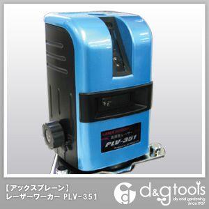 アックスブレーン 屋内・屋外兼用受 光器対応 高輝度レーザー墨出し器/レーザーワーカー (PLV-351) axbrain レーザー墨出器・距離計 レーザー墨出器