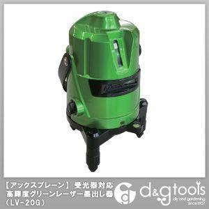 アックスブレーン 受光器対応 高輝度グリーンレーザー墨出し器レーザーマンシリーズ (LV-20G) axbrain レーザー墨出器・距離計 レーザー墨出器