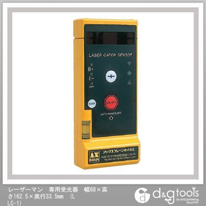 アックスブレーン レーザーマン 専用受光器 幅68×高さ162.5×奥行33.5mm (LLC-1) axbrain レーザー墨出器・距離計 レーザー墨出器