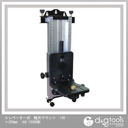 アックスブレーン エレベーター式 軽天マウント 136×350mm (AX-1500KM) レーザー機器用アクセサリー レーザー機器 レーザー機器用 アクセサリー