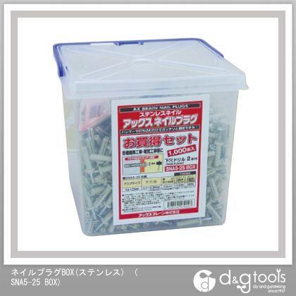 アックスブレーン ネイルプラグBOX(ステンレス) (SNA5-25 BOX) 1000本