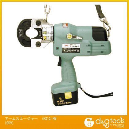 アーム産業 アームスエージャー (HS12-HM100V) 圧着工具 圧着 工具