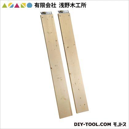 浅野木工所 簡易ブリッジ木板付(2枚セット) (35120) 作業台 ステンレス作業台 作業 万能作業台