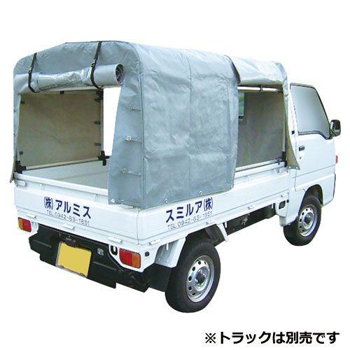 アルミス アルミ軽トラックテント(幌) (KST-1.9)