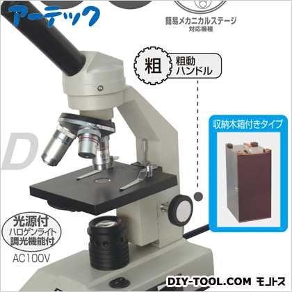 アーテック 生物顕微鏡D600(木箱大付) (8487)