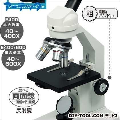 アーテック 生物顕微鏡E400(簡易メカニカルステージ) (9867)