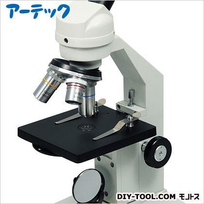 アーテック 生物顕微鏡 E400/600(反射鏡) (9967)