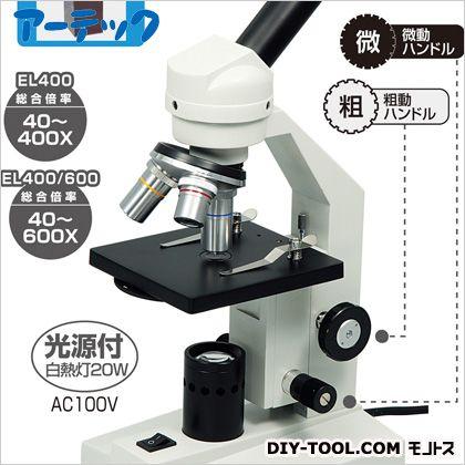 アーテック 生物顕微鏡EL400/600(木箱大付)  9971