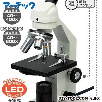 アーテック 生物顕微鏡EC400/600(木箱付)  9972