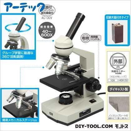 アーテック 生物顕微鏡DKM-400/600(木箱付)  9977