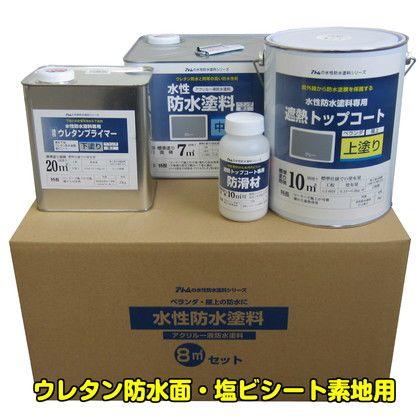 アトムサポート 水性防水塗料8m2セット 中塗りグレー/上塗り遮熱グレー 00001-23072