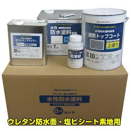 アトムサポート 水性防水塗料8m2セット 中塗りホワイト/上塗り遮熱グレー 00001-23073