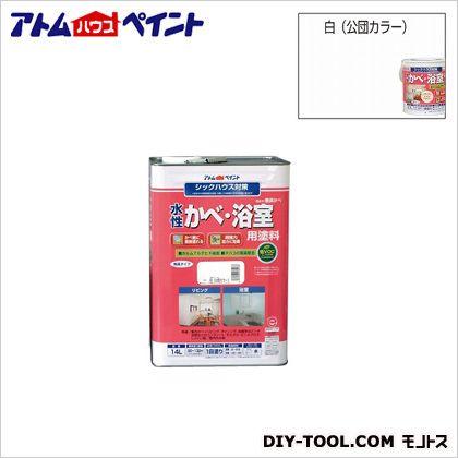 アトムハウスペイント 水性かべ・浴室用塗料(無臭かべ) 白 14L