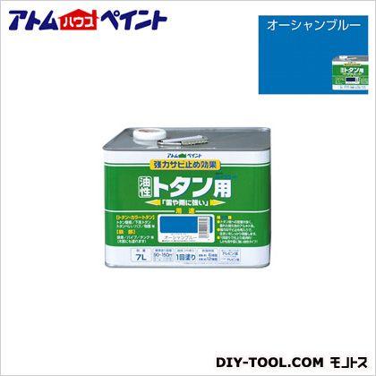 アトムハウスペイント 油性ルーフコートトタン用(油性トタン用塗料) オーシャンブルー 7L