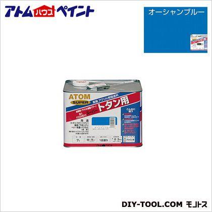 アトムハウスペイント 油性スーパートタン用 オーシャンブルー 7L