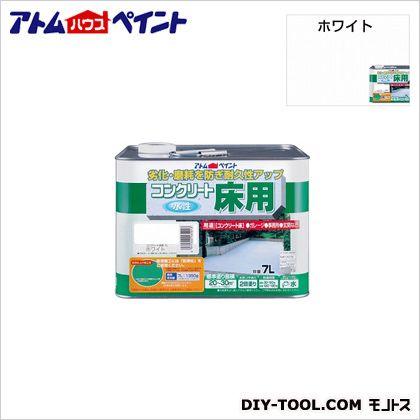 アトムハウスペイント 水性コンクリート床用塗料 ホワイト(白) 7L