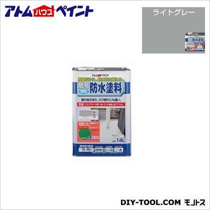 アトムハウスペイント 水性簡易防水塗料 ライトグレー 14L