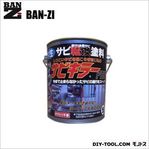 株式会社BAN-ZI 有名な サビキラーPRO水性錆転換塗料速乾型 1kg シルバー 最新アイテム 1缶