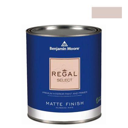 ベンジャミンムーアペイント リーガルセレクトマット 艶消し エコ水性塗料 bashful 4L (G221-1171) Benjaminmoore 塗料 水性塗料