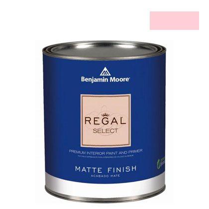 ベンジャミンムーアペイント リーガルセレクトマット 艶消し エコ水性塗料 exotic pink 4L (G221-2003-60) Benjaminmoore 塗料 水性塗料