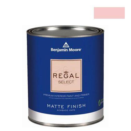 ベンジャミンムーアペイント リーガルセレクトマット 艶消し エコ水性塗料 authentic pink 4L (G221-2006-60) Benjaminmoore 塗料 水性塗料