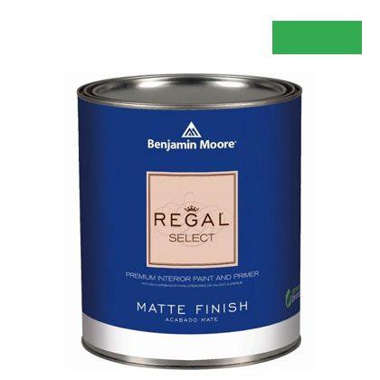 ベンジャミンムーアペイント リーガルセレクトマット 艶消し エコ水性塗料 fresh scent green 4L (G221-2033-30) Benjaminmoore 塗料 水性塗料