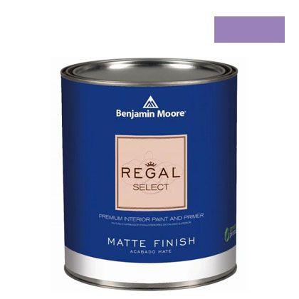 ベンジャミンムーアペイント リーガルセレクトマット 艶消し エコ水性塗料 crocus petal purple 4L (G221-2071-40) Benjaminmoore 塗料 水性塗料