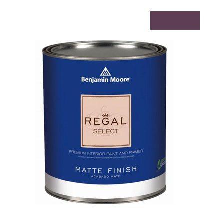 ベンジャミンムーアペイント リーガルセレクトマット 艶消し エコ水性塗料 autumn purple 4L (G221-2073-20) Benjaminmoore 塗料 水性塗料