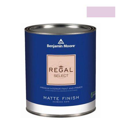 ベンジャミンムーアペイント リーガルセレクトマット 艶消し エコ水性塗料 pale iris 4L (G221-2073-60) Benjaminmoore 塗料 水性塗料