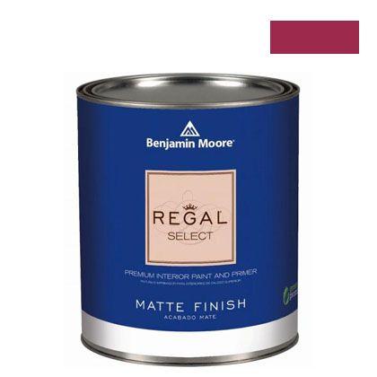 ベンジャミンムーアペイント リーガルセレクトマット 艶消し エコ水性塗料 magenta 4L (G221-2077-10) Benjaminmoore 塗料 水性塗料