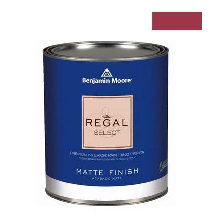 ベンジャミンムーアペイント リーガルセレクトマット 艶消し エコ水性塗料 roseate 4L (G221-2078-10) Benjaminmoore 塗料 水性塗料