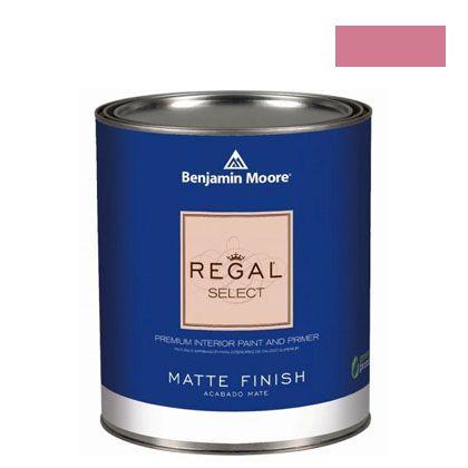 ベンジャミンムーアペイント リーガルセレクトマット 艶消し エコ水性塗料 wild pink 4L (G221-2080-40) Benjaminmoore 塗料 水性塗料